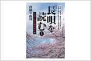 改訂版 長唄を読む 長唄の歴史書 古代から安土桃山編