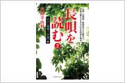 長唄を読む 長唄の歴史書 江戸時代(前期~中期)編