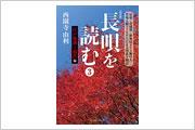 長唄を読む 長唄の歴史書 江戸時代(後期)~現代編